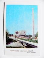Small Calendar Pocket 1980 Year From Ussr Belarus Monument Brest City Hero - Calendars
