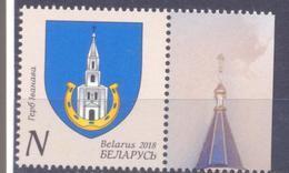 2018. Belarus, COA Of Ivanava, 1v, Mint/** - Wit-Rusland