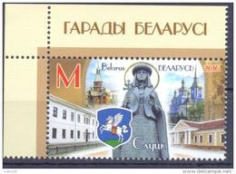 2016.Belarus,  Towns Of Belarus, Slutsk, 1v, Mint//** - Belarus
