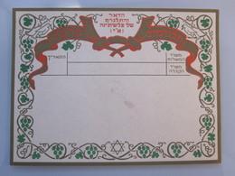 ISRAEL PALESTINE VINTAGE POST STAMP HEBREW TELEGRAM FORM PAPER STATIONERY LETTER LOGO DESIGN ORIGINAL - Manuscripts