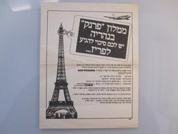 ISRAEL HOTEL MOTEL GUEST REST HOUSE FRANK NAHARIYA ADVERTISING AIR FRANCE ARKYA EL AL PARIS LOGO DESIGN ORIGINAL - Manuscripts