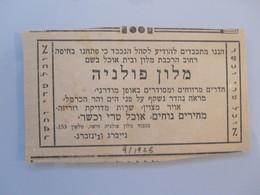 ISRAEL HOTEL MOTEL GUEST REST HOUSE POLANIA HAIFA PHOTO ADVERTISING LOGO DESIGN OLD NEWSPAPER - Manuscripts