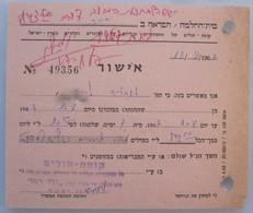 ISRAEL PALESTINE HOTEL PENSION REST HOUSE GUEST HOSTEL INN DAVID REMEZ ZICHRON YACOV RECEIPT BILL INVOICE VOUCHER - Manuscripts