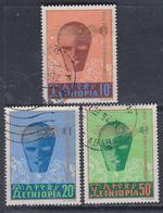 Ethiopie N° 568 / 70 O  Année Internationale De L'Education,  Les 3 Valeurs Oblitérations Moyennes Sinon TB - Ethiopie