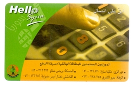 Syria Phonecards Used The Value 200 Syrian Pound - Siria