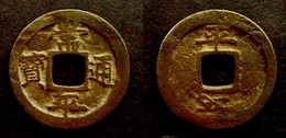 KOREA - VALUE 2 - Mint Mark PING 1679-1742 -  BRASS COIN - COREE - Corée Du Nord