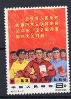 1966 CHINA ATHELIC GAMES 8 Fen (4-2),MNH - 1949 - ... República Popular