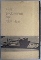 HAMEI ZOHAR GEDI DEAD SEA DEVELOPMENT  PROJECT HOTEL HOLIDAY VILLAGE ISRAEL SDOM TOURISM - Postcards