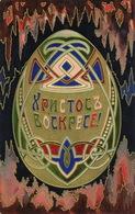 Art Nouveau Russian Easter Egg Embossed . Oeuf De Paques Russe . Gaufré. Superbe - 1900-1949