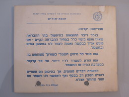 ISRAEL HOTEL MOTEL GUEST HOUSE PENSION INN RATES KUPAT HOLIM WORKERS HEALTH FOUND - Postcards