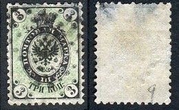 Russie N°9 Oblitéré, Qualité Standard - Used Stamps