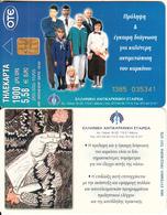 GREECE - Greek Cancer Society(1900 GRD/5.58 Euro), 10/00, Used - Greece
