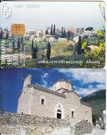 GREECE - Thalames/Messinia(1900 GRD/5.58 Euro), 10/00, Used - Greece