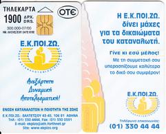 GREECE - E.K.POI.ZO.(1900 GRD), 07/00, Used - Greece