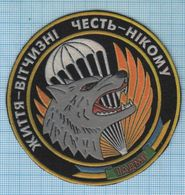 UKRAINE/ Patch Abzeichen Parche Ecusson / Border Troops. Airborne. Special Forces. Wolf. 1990s - Blazoenen (textiel)