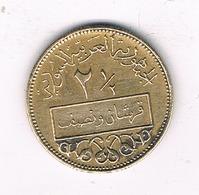 2 1/2 PIASTRES 1962 SYRIE /2375/ - Syrie