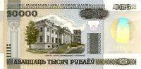BELARUS 20000  Rubles P- 35 Commemorative Issue Bank Anniversary *UNC* - Belarus