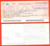 Kazakhstan 2015. Ticket For Karaganda-Almaty Train. - Railway