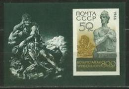 91624) Russia-CCCP 1966 Sheet MNH = Poet Chota Roustaveli  - BF.N.43 MNH** - 1923-1991 URSS
