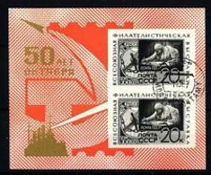 91626) URSS - RUSSIA - BF - 1967 - Esposizione E 50° Della Rivoluzione Di Ottobre - BF.N.46 Usato - 1923-1991 URSS
