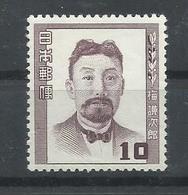 JAPON YVERT  516  MH  * - 1926-89 Emperador Hirohito (Era Showa)