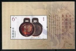 China, 2007, Mi. 3875 (bl. 138), Sc. 3603, SG 5198, The 6th Congress Of All-China Philatelic Federation, MNH - 1949 - ... People's Republic