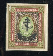 R-27993 Latvia Occ. 1917 Scott# 2N35* Small Scuff On U/L Signed Offers Welcome! - Lettonie