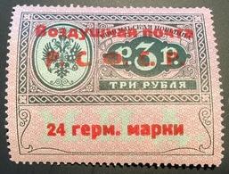 Russie Poste Aérienne 1922 Ambassade Berlin EXPERT. JF BRUN  Yv 2 ** (Russia Air Post Russland Dienstmarken - 1917-1923 Repubblica & Repubblica Soviética