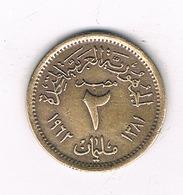 2 MILLEMES 1962 EGYPTE /2399/ - Egypte