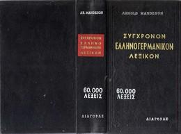 "GREEK-GERMAN DICTIONNARY: ΣΥΓΧΡΟΝΟΝ ΕΛΛΗΝΟΓΕΡΜΑΝΙΚΟΝ ΛΕΞΙΚΟΝ: Arnold MANDESON - Εκδ. ""ΔΙΑΓΟΡΑΣ"" - 60000 ΛΕΞΕ - Livres, BD, Revues"