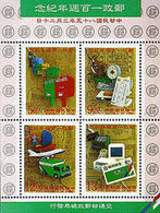 1996 Postal Service Stamps S/s Computer Mailbox Plane Scales Sailboat Large Dragon Abacus - Celebrations
