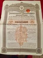 Gt  Impérial  De. Russie  Des  Chemins  De Fer  1ere  Série -----  Obligation  De 125  Roubles  Or - Russie