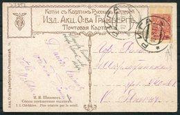1917 USSR Postcard Latvia Riga 6 Kon Eagle Imperf - Briefe U. Dokumente