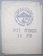 ISRAEL HOTEL GUEST REST HOUSE MOTEL EIN GEV TIBERIAS GALILEE VINTAGE PAPER PLACEMAT NAPKIN SERVIETTE COASTER ADVERTISING - Advertising