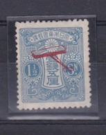 JAPAN AN 1919 N°1 YVERT ET TELLIER MNH COTE YVERT €600 - BLEUP - Nuevos