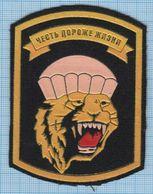 RUSSIA / Patch Abzeichen Parche Ecusson / Airborne Assault. Special Forces .Tiger. Parachute 1990s - Ecussons Tissu