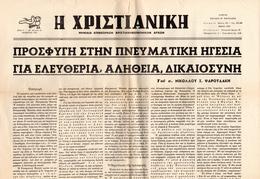 M3-36774 Greece 1972 [dictatorship]. Newspaper CHRISTIANIKI No34 (against  Junta) - Autres