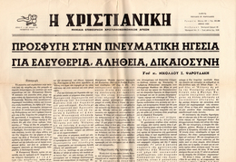 B-36774 Greece 1972 [dictatorship]. Newspaper CHRISTIANIKI No34 (against  Junta) - Autres