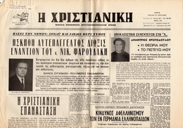 M3-36775 Greece 1972 [dictatorship]. Newspaper CHRISTIANIKI No35 (against  Junta) - Autres