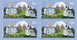 Russia 2018 Block Dmitrov Kremlin Museum Reserve Cathedral Church Architecture Religions Buildings Places Art Stamps MNH - Geography