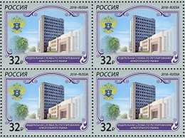 Russia 2018 - Block Federal Service Alcohol Market Regulation Organization Architecture Food Building Places Stamps MNH - Geography