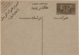 SAPR03 - REP. LIBANAISE CP 3p NEUVE - Liban