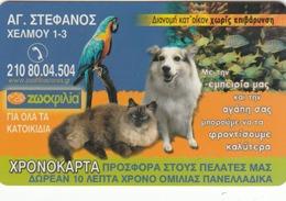 GREECE - Animal Friends (Cat,Dog,Parrot) , Amimex Prepaid Card 10', Τirage 500,02/06, Mint - Grèce
