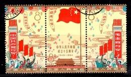 Chine/China YT N° 1580/1582 Oblitérés. B/TB. A Saisir! - 1949 - ... République Populaire