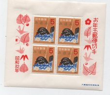 Japon  B.F.  44  ** - 1926-89 Empereur Hirohito (Ere Showa)