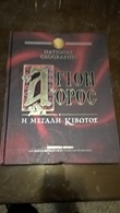 GREEK BOOK - MONT ATHOS Ed. NATIONAL GEOGRPHIC Illustré -rélié Excellente Conditio - Bücher, Zeitschriften, Comics