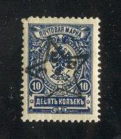 R-28418  Soviet Republic 1923 Sc.1**mnh - Offers Welcome! - République Sociale Fédérative Soviétique