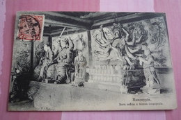 Chine. N°100550 . Russie .cachet Obliteration .timbre. - Chine
