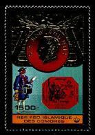 Comoros, Comores, 1978, Sir Rowland Hill, UPU, United Nations, MNH, Michel 501A - Comores (1975-...)