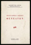B-37437 Greek Book 1988 ΒΙΟΓΡΑΦΙΚΟ ΛΕΞΙΚΟ ΦΕΝΕΑΤΩΝ, 274 Pages, 430 Grams - Livres, BD, Revues